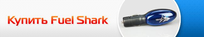 Купить fuel shark